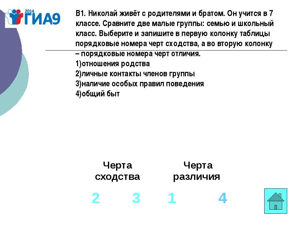 В1. Николай живёт с родителями и братом. Он учится в 7 классе. Сравните две м...