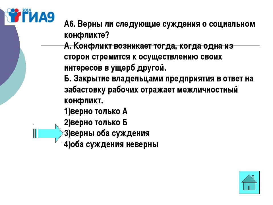 А6. Верны ли следующие суждения о социальном конфликте? А. Конфликт возникает...