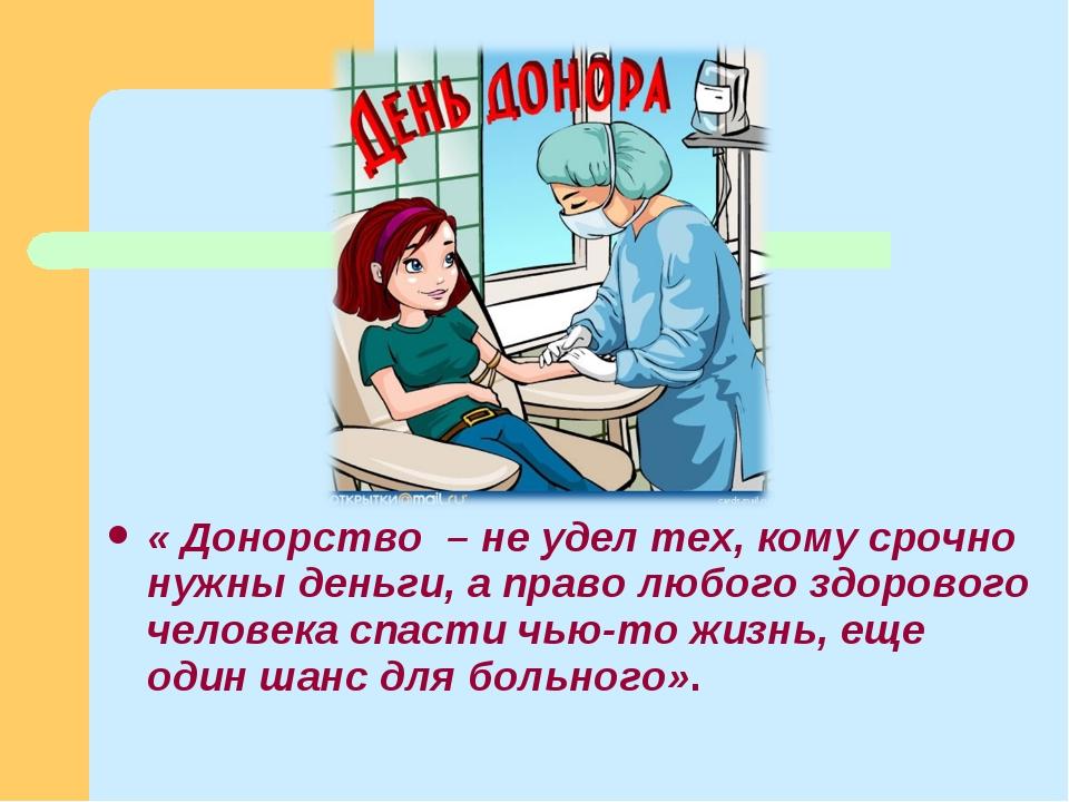 картинки пропаганда донорства александровна