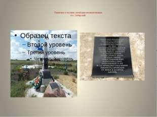 Памятник и часовня, погибшим военнопленным в п. Сибирский
