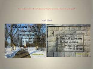 Обелиск в честь Героя Советского Союза Панганиса И.В., офицеров и солдат 43