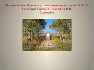 Памятный знак «Камень», установлен на месте, где погиб Герой Советского Союза