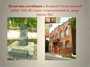 Памятник погибшимв Великой Отечественной войне 1941-45 годов, установленный