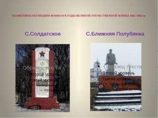 ПАМЯТНИКИ ПОГИБШИМ ВОИНАМ В ГОДЫ ВЕЛИКОЙ ОТЕЧЕСТВЕННОЙ ВОЙНЫ 1941-1945 г.г.