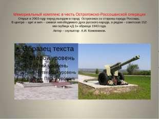 Мемориальный комплекс в честь Острогожско-Россошанской операции Открыт в 2003