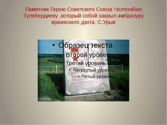 Памятник Герою Советского Союза Чолпонбаю Тулебердиеву ,который собой закрыл...