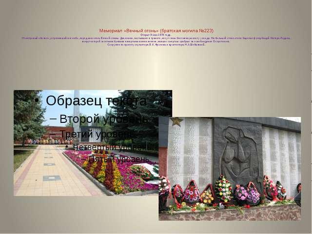 Мемориал «Вечный огонь» (братская могила №223) Открыт 9 мая 1970 года. 20-м...