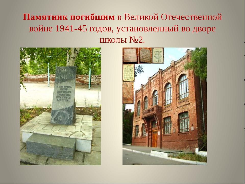 Памятник погибшимв Великой Отечественной войне 1941-45 годов, установленный...