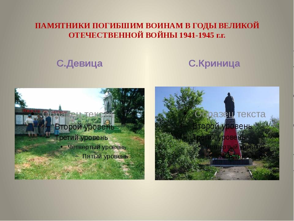 ПАМЯТНИКИ ПОГИБШИМ ВОИНАМ В ГОДЫ ВЕЛИКОЙ ОТЕЧЕСТВЕННОЙ ВОЙНЫ 1941-1945 г.г....