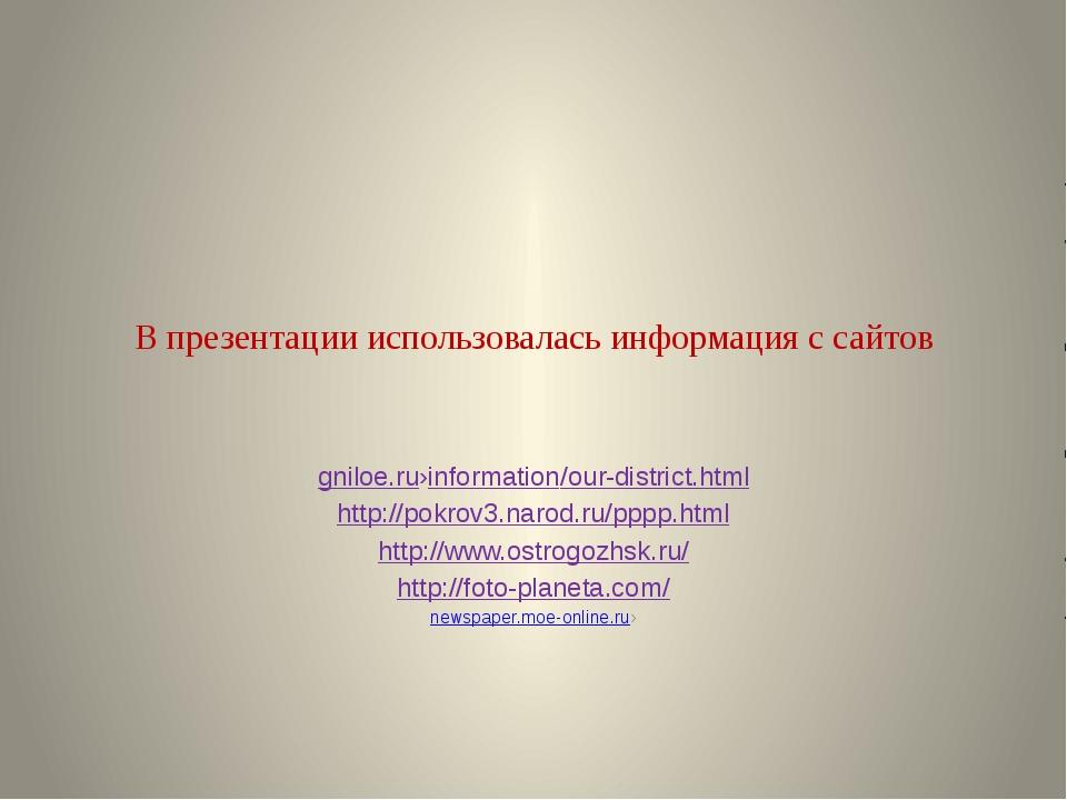 В презентации использовалась информация с сайтов gniloe.ru›information/our-di...