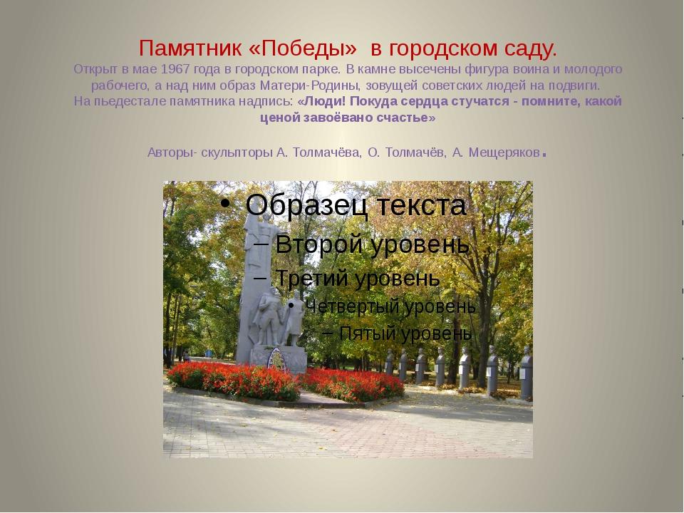 Памятник «Победы» в городском саду. Открыт в мае 1967 года в городском парке...