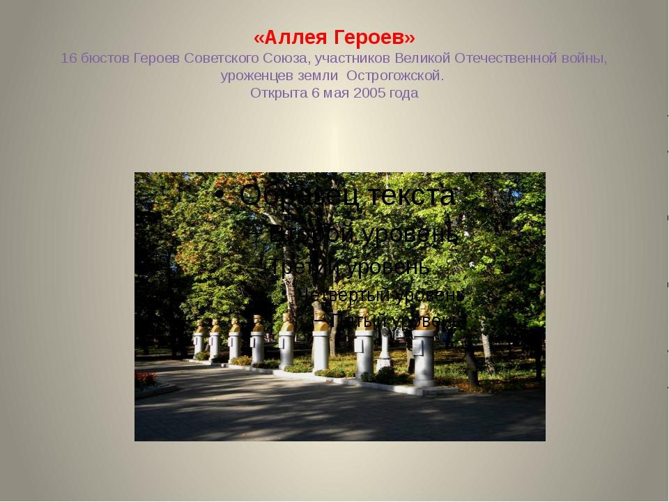 «Аллея Героев» 16 бюстов Героев Советского Союза, участников Великой Отечеств...