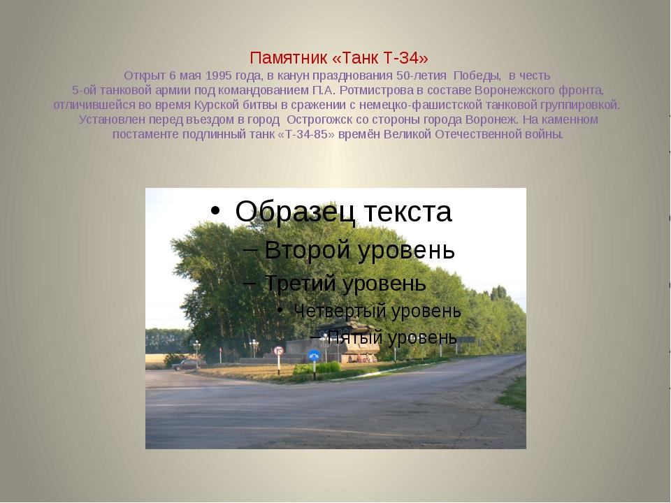 Памятник «Танк Т-34» Открыт 6 мая 1995 года, в канун празднования 50-летия П...