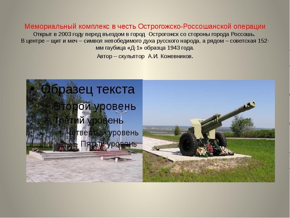 Мемориальный комплекс в честь Острогожско-Россошанской операции Открыт в 2003...