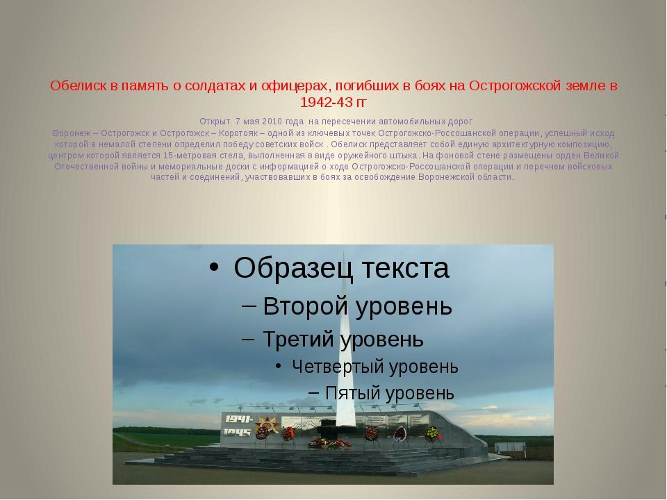 Обелиск в память о солдатах и офицерах, погибших в боях на Острогожской земл...