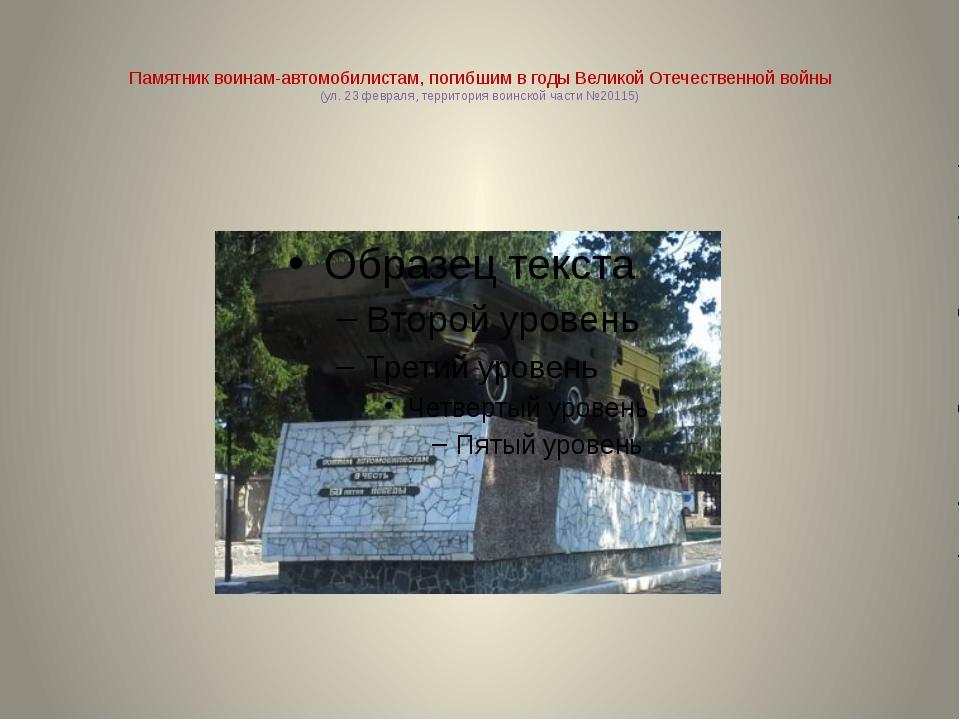 Памятник воинам-автомобилистам, погибшим в годы Великой Отечественной войны...