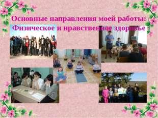 Основные направления моей работы: Физическое и нравственное здоровье FokinaLi