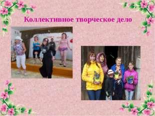 Коллективное творческое дело FokinaLida.75@mail.ru