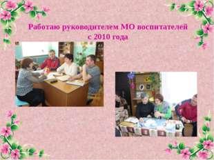 Работаю руководителем МО воспитателей с 2010 года FokinaLida.75@mail.ru
