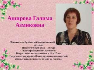 Аширова Галима Азмиковна Воспитатель Брюховской коррекционной школы-интернат
