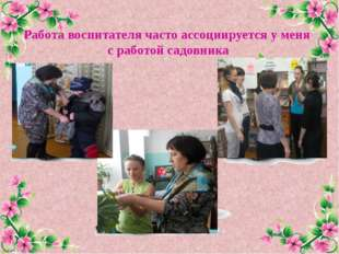 Работа воспитателя часто ассоциируется у меня с работой садовника FokinaLida.