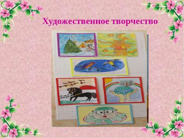 Художественное творчество FokinaLida.75@mail.ru
