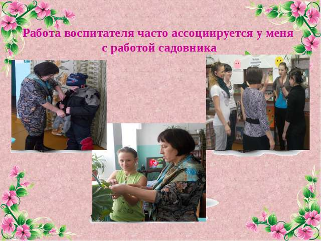 Работа воспитателя часто ассоциируется у меня с работой садовника FokinaLida....
