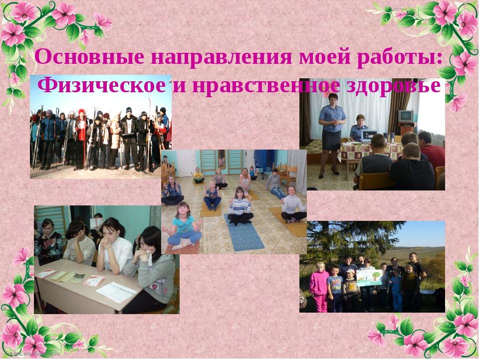 Основные направления моей работы: Физическое и нравственное здоровье FokinaLi...