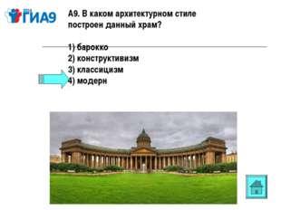 А9. В каком архитектурном стиле построен данный храм? 1) барокко 2) конструкт