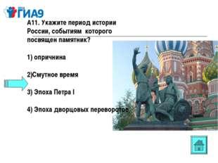А11. Укажите период истории России, событиям которого посвящен памятник? 1) о