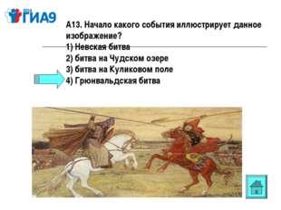 А13. Начало какого события иллюстрирует данное изображение? 1) Невская битва
