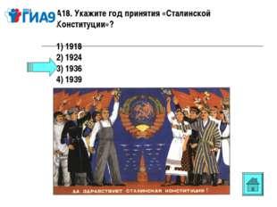 А18. Укажите год принятия «Сталинской Конституции»? 1) 1918 2) 1924 3) 1936 4