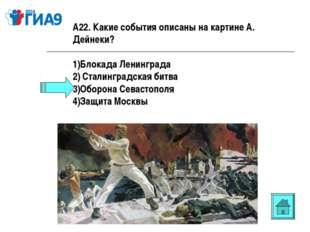 А22. Какие события описаны на картине А. Дейнеки? Блокада Ленинграда Сталингр