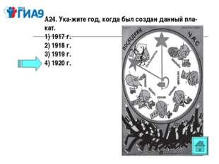 А24. Укажите год, когда был создан данный плакат. 1) 1917 г. 2) 1918 г. 3)