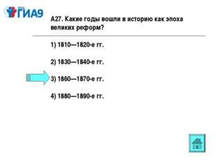 А27. Какие годы вошли в историю как эпоха великих реформ? 1) 1810—1820-е гг.