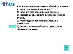 А29. Какое из перечисленных событий произошло в период правления Александра I