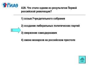 А29. Что стало одним из результатов Первой российской революции? 1) созыв Учр