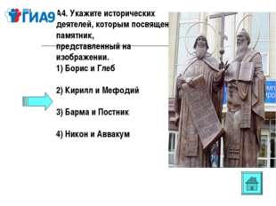 А4. Укажите исторических деятелей, которым посвящен памятник, представленный