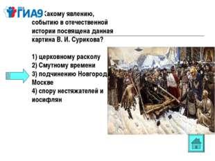 А5. Какому явлению, событию в отечественной истории посвящена данная картина
