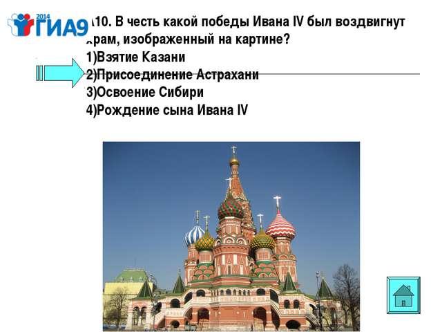 А10. В честь какой победы Ивана IV был воздвигнут храм, изображенный на карти...