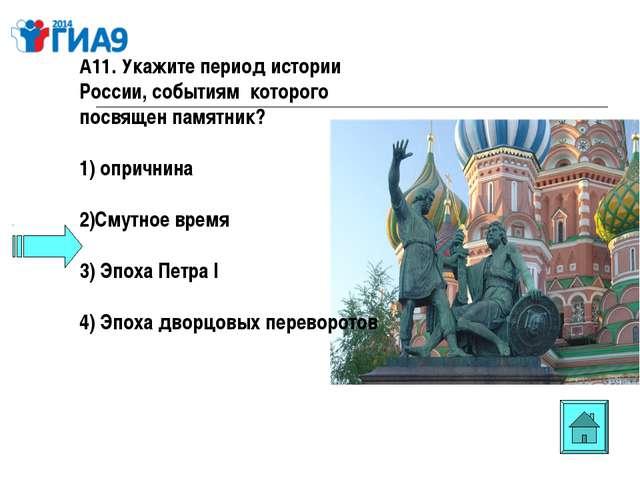 А11. Укажите период истории России, событиям которого посвящен памятник? 1) о...