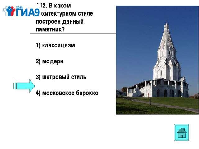 А12. В каком архитектурном стиле построен данный памятник? 1) классицизм 2) м...