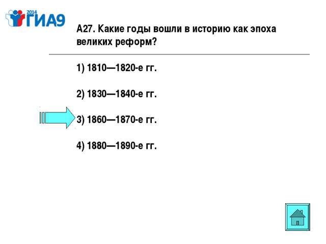 А27. Какие годы вошли в историю как эпоха великих реформ? 1) 1810—1820-е гг....