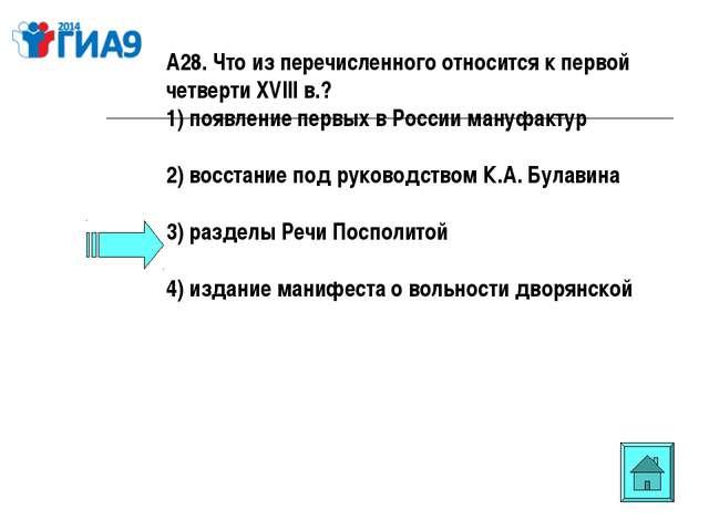 А28. Что из перечисленного относится к первой четверти XVIII в.? 1) появление...