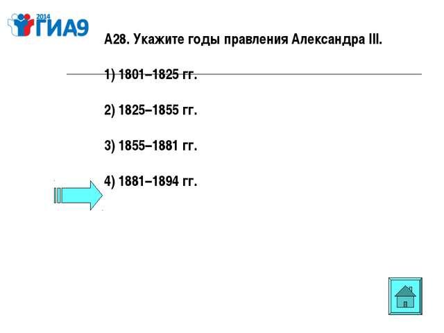 А28. Укажите годы правления Александра III. 1) 1801–1825 гг. 2) 1825–1855 гг....