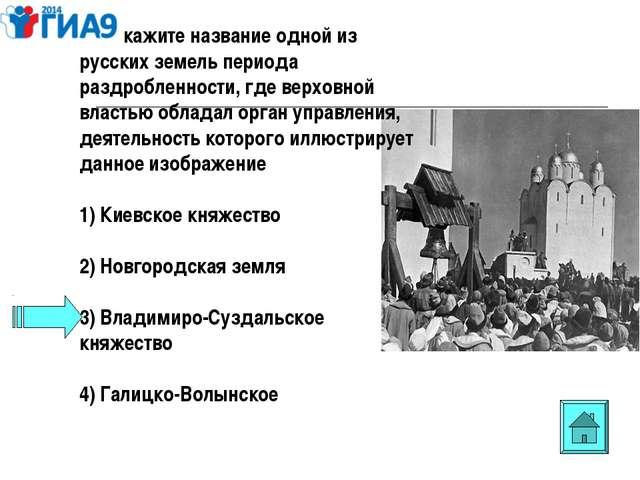 А2. Укажите название одной из русских земель периода раздробленности, где вер...