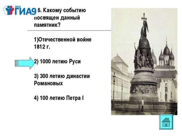А6. Какому событию посвящен данный памятник? 1)Отечественной войне 1812 г. 2)...