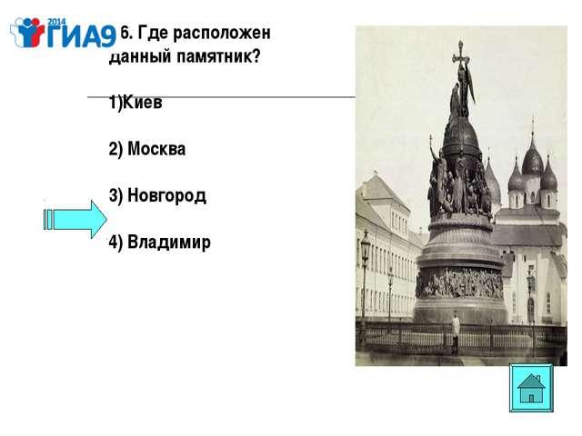 А6. Где расположен данный памятник? 1)Киев 2) Москва 3) Новгород 4) Владимир