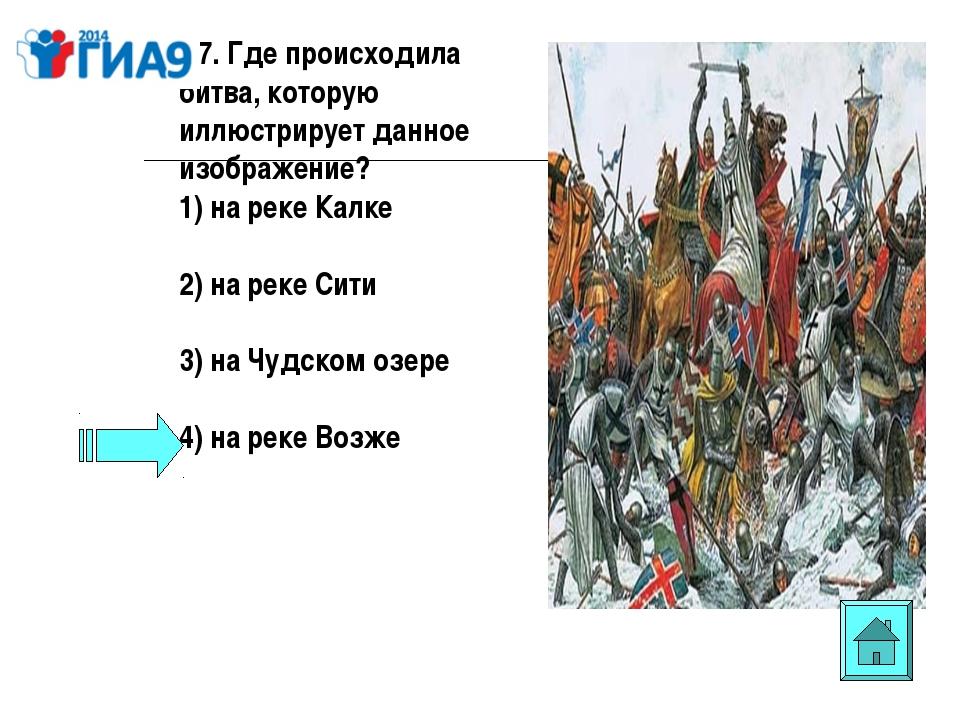 А7. Где происходила битва, которую иллюстрирует данное изображение? 1) на рек...