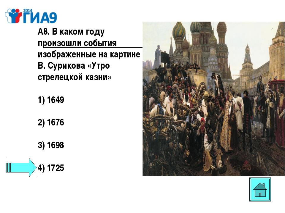 А8. В каком году произошли события изображенные на картине В. Сурикова «Утро...